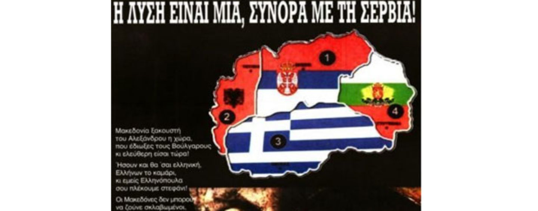 U SRBIJI I GRČKOJ NAJAVLJUJU PODJELU MAKEDONIJE